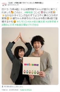 永野芽郁と坂口健太郎