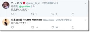 森本慎太郎と兄の不仲説