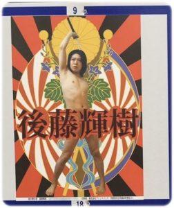 後藤輝樹のポスター