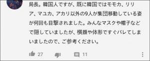 マユカの目撃情報