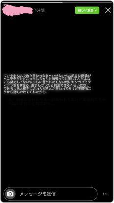 【未満警察】松井結麻のジャニオタでセクガルとしての画像も!