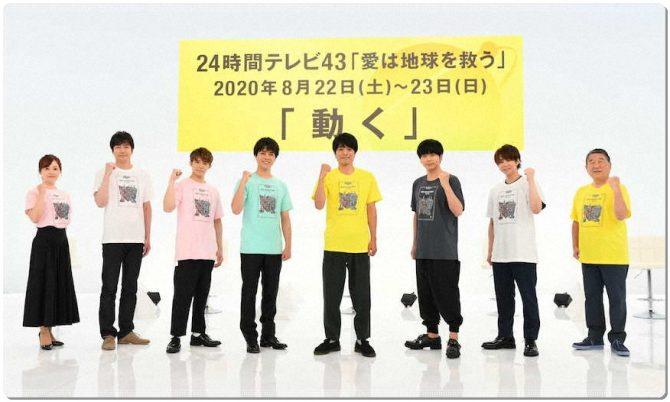 24時間テレビ2020Tシャツ
