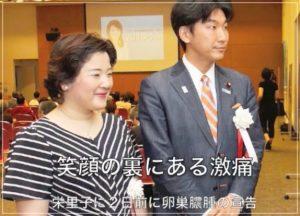 橋本岳副大臣の嫁は韓国人?