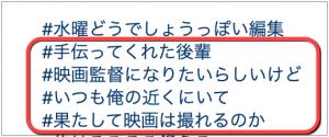 池田エライザとカンタの匂わせまとめ