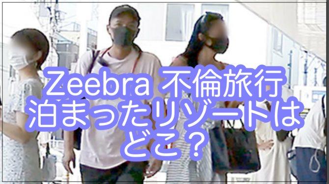 【どこ?】Zeebraが不倫旅行をした高級リゾートはTHE HOUSE?
