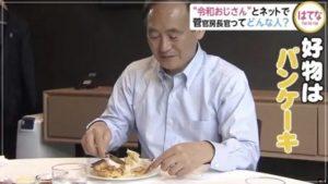 菅官房長官のかわいいエピソードまとめ