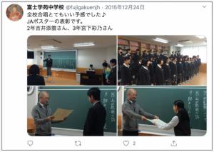 吉井添の中学校は富士学苑中学校