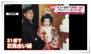 岸田文雄と嫁・裕子夫人の馴れ初め