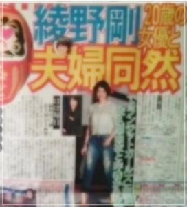 【2021最新】綾野剛の結婚相手は佐久間結衣?馴れ初め&フライデー写真を総まとめ!