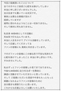 【文春砲】高橋恭平の熱愛彼女は誰