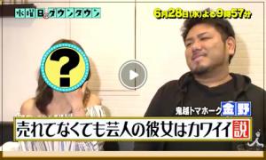 【トキヨアキイ】ササの元カノはマネージャー