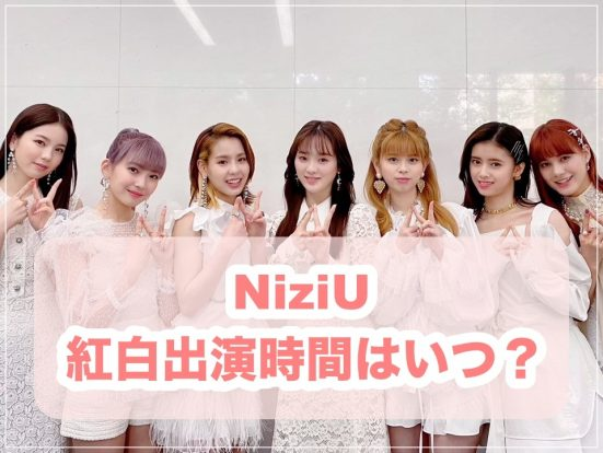 【2020紅白】NiziUの出演時間は何時でいつ