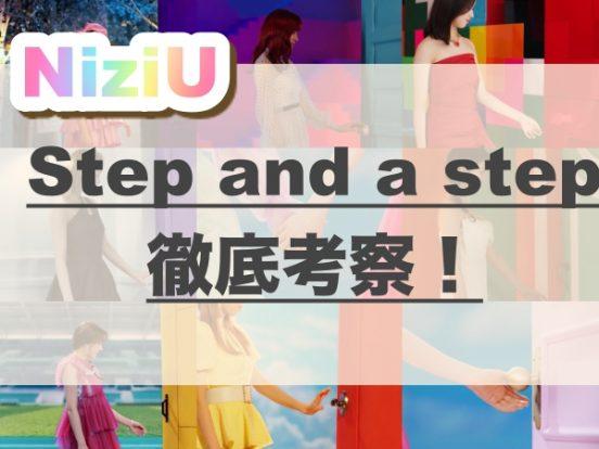 Step and a step』MVを徹底考察