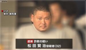 加藤紗里の現在の彼氏は松田賢治?