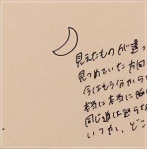 鶴嶋乃愛と佐藤龍我の匂わせ