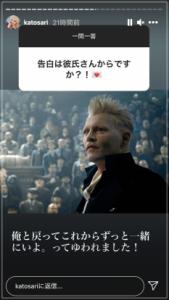 加藤紗里の現在の彼氏・笠間悠と復縁した理由