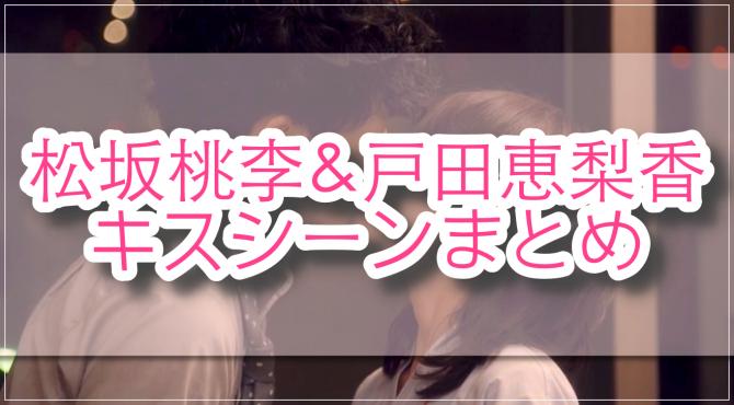動画|戸田恵梨香&松坂桃李のキスシーン