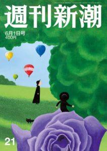 小室圭の生い立ち(学歴・経歴)②小学生