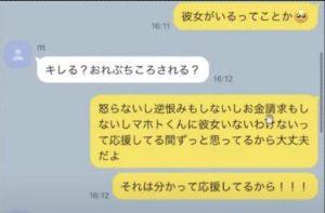 【画像】ワタナベマホトと15歳少女のLINE内容