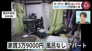 【画像】マヂカルラブリー村上の部屋