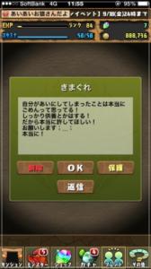 清田育宏のパズドラ謝罪画像