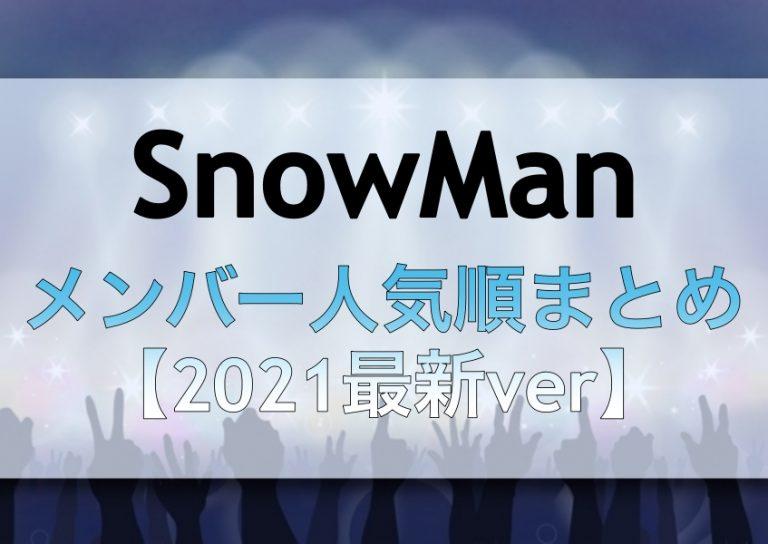 【2021最新】SnowManメンバー人気順投票結
