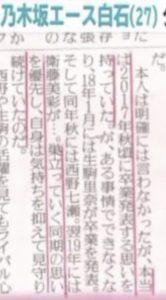 白石麻衣が安田章大と結婚を決意?目撃情報や占い結果&Mステ共演写真