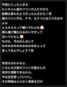 【炎上】目黒蓮のやらかしブログ