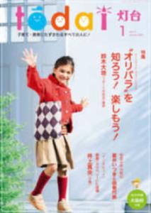 【2021最新】松本潤と井上真央の現在