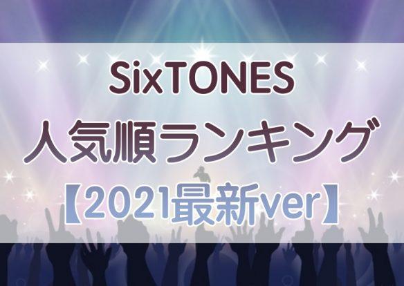【SixTONES人気順】2021最新ランキング