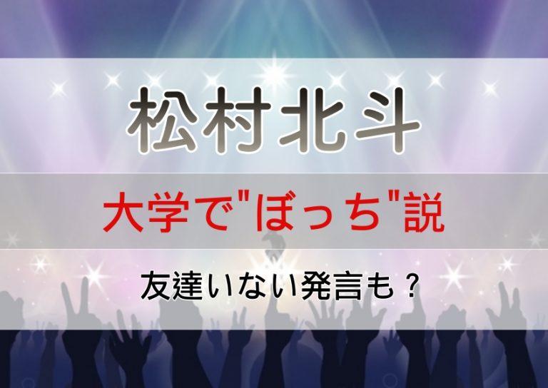 松村北斗の大学ぼっち説