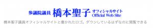 【炎上まとめ】橋本聖子の高橋大輔にキス強要写真