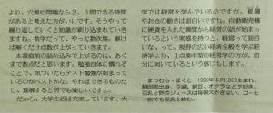 松村北斗の大学ぼっち