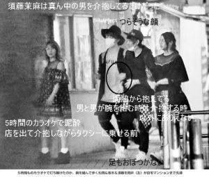 高木紗友希の脱退理由はスキャンダル