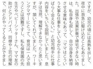 山田真貴子の息子の大学は東大or早稲田