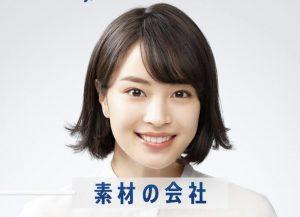 【AGC画像】広瀬すずの顔が変わった理由は整形