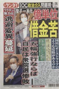 橋本聖子の父親の借金20億