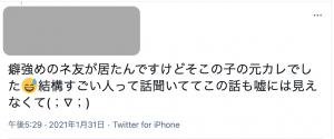 古江侑豊(ゆとち)の彼女はみゆ