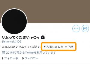 太田駿静は沖学園高校出身