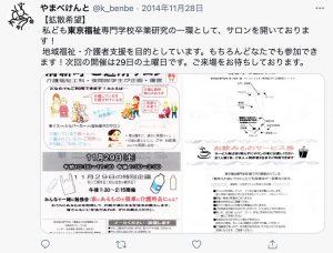 【優里の学歴】成城中→高校中退後は音楽大学