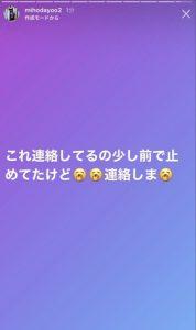 渡辺翔太のカス