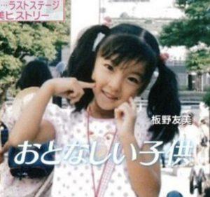 板野友美の昔の顔写真