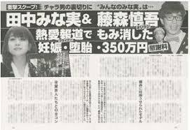 田中みな実と藤森慎吾【別れた理由3つ】