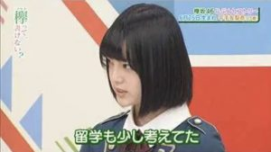 平手友梨奈は大学へ進学してる