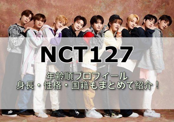 【NCT127メンバー】年齢順にプロフィール