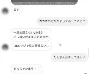 ワタナベマホトのコレコレ配信でのLINE画像まとめ