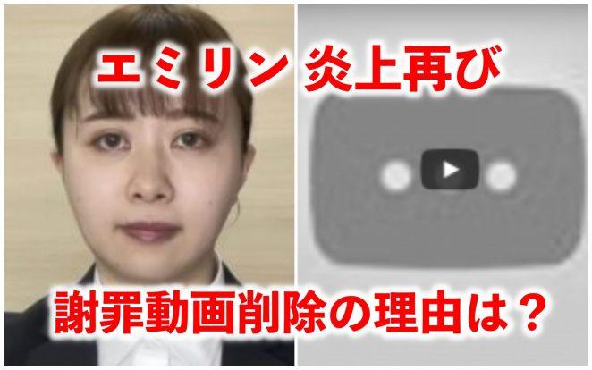【炎上再び】エミリンが謝罪動画を削除した理由3つ