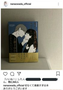 【2021現在】高橋海人と大和田南那の破局