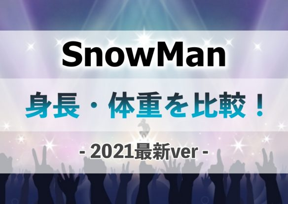 2021最新|SnowMan身長・体重まとめ!メンバー比較や平均身長