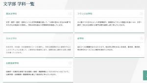 加藤清史郎の大学は青学文学部